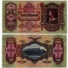 Венгрия. 100 пенго (образца 1930 года, выпуск 1944, P112, номер со звездой, XF)