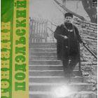Геннадий Подэльский - Песни - LP - 1976