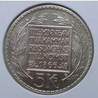 5 крон 1966 Швеция