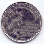 """Венгрия, 50 форинтов 2005 года. Юбилейная, """"15 лет Детскому фонду""""."""