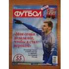 "Еженедельник ""Футбол"" номер 11 (2749) за 15 - 22 марта 2013 год"