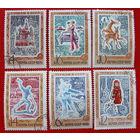 СССР. Туризм в СССР. ( 6 марок). 1970 года.