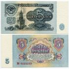 СССР. 5 рублей (образца 1961 года, P224, UNC) [серия Кб, 2-й тип бумаги, 1-й тип шрифта]