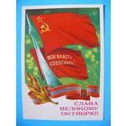 Панченко Т., Слава Великому Октябрю! 1985, подписана.
