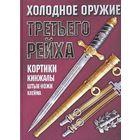 Холодное оружие Третьего Рейха - на CD