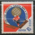 За. 3384. 1967. Советские хоккеисты -- чемпионы мира и Европы. НАДПЕЧАТКА, ЧиСт.а