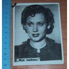 Любительское фото 15.09.1941 года