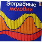 """Пламя - Забудь Меня...-1981,Vinyl, 7"""", 33  1/3  RPM, Stereo,Made in USSR."""