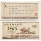 Китай\Шаши\1989\10 ед.продовольствия\UNC  распродажа