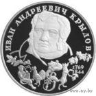 2 рубля - 225-летие со дня рождения И. А. Крылова