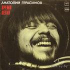 """LP Анатолий ГЕРАСИМОВ - """"Время летит"""" (1991)"""