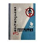 Г.Н.Якуш. Занимательная география. (1967г.)