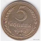 5 копеек 1943