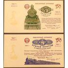 Банкноты  1923 года - 3 и 5 рублей золотом (копии)
