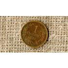 Болгария 1 стотинка 1912 /редкая// (ON)