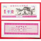 Китай\Сянфань\1987\1 ед.продовольствия\UNC   распродажа