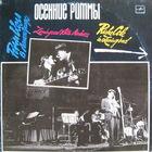 "LP COLE RICHE / ОСЕННИЕ РИТМЫ-89. РИЧИ КОУЛ В ЛЕНИНГРАДЕ ""Leningrad Alto Madness"" (1990) дата записи: 18 ноября 1989 г."