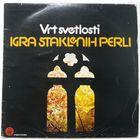 LP Igra Staklenih Perli - Vrt Svetlosti (1980) Psychedelic Rock, Prog Rock
