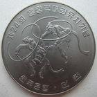 Южная Корея 1000 вон 1982 г. XXIV летние Олимпийские Игры. Сеул 1988. Танцоры