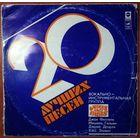 2LP ВИА MAMAS and PAPAS - 20 лучших песен (1978)