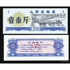 Китай\Шаньси\1976\1 ед.продовольствия\UNC   распродажа