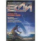 """Журнал """"ЕСЛИ"""", 1997, #11"""