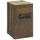 К. Симонов. Живые и мертвые (комплект из 3 книг)