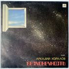 LP Аркадий Хоралов - Бесконечность (1986) дата записи: 1985