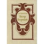 А. Толстой. Петр Первый