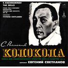 LP Cергей РАХМАНИНОВ - Колокола. Поэма для симфонического оркестра, хора и солистов, соч.35 (1979)