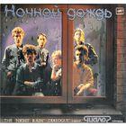 Диалог - Ночной Дождь - LP - 1986