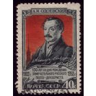 1 марка 1952 год Одоевский