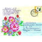 """2005. Конверт, прошедший почту """"Цветы-2"""""""