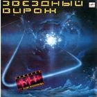 LP Оркестр п/у П. Овсянникова - Звездный вираж (1985) Jazz-Funk, Experimental, Disco