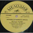 LP Мелодии зарубежного экрана (1975)
