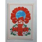 Открытка БССР    1979    10х15 см
