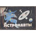 Настольная игра Астронавты СССР Rare!