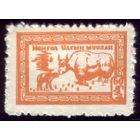 1 марка 1958 год Монголия Як #132