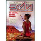 """Журнал """"ЕСЛИ"""", 2002, #5"""
