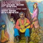 LP Цыганские песни П. С. Деметера - Мне Вспоминается Мой Табор Кочевой... (1988)