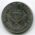 ЗАИР - 10 МАКУТА 1973