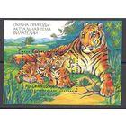 Фауна тигр