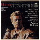 5LP Richard Wagner / Рихард ВАГНЕР - Лоэнгрин / симф. орк. Баварского радио /Р. Кубелик (1979)