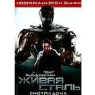 """Рекламный постер """"Живая сталь"""". Формат А4 (210х297)"""