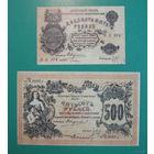 25 и 500 рублей Оренбург 1918г. ,копия