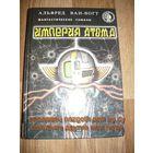 Империя атома: Фантастические романы // Серия: Осирис