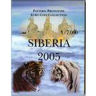 Сибирь, 2005 г. Буклет с фантазийными евро
