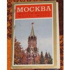Москва - неполный набор