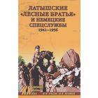"""Крысин. Латышские """"лесные братья"""" и немецкие спецслужбы. 1941-1956"""