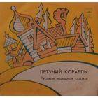 ЕР Инстр. анс. п/у М.Дунаевского - Летучий корабль (1982)